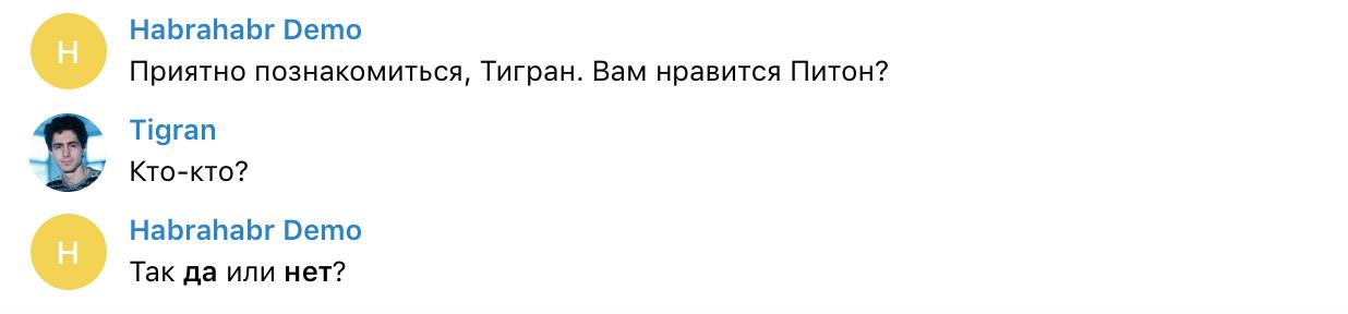 Пишем диалоговые Telegram-боты на Питоне - 3