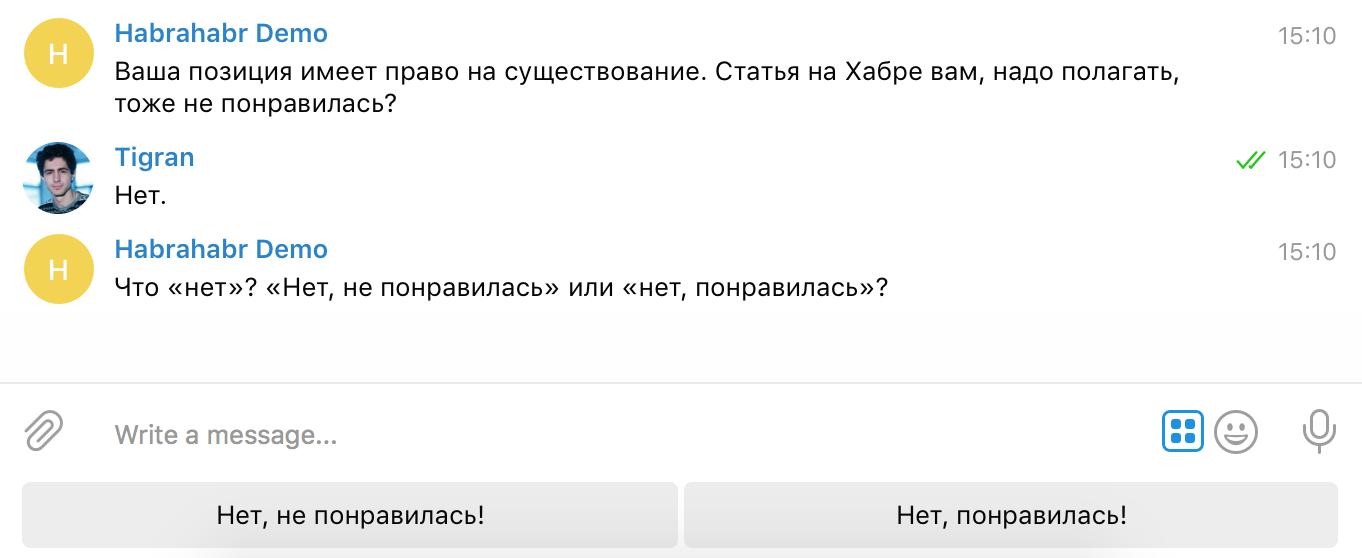 Пишем диалоговые Telegram-боты на Питоне - 5