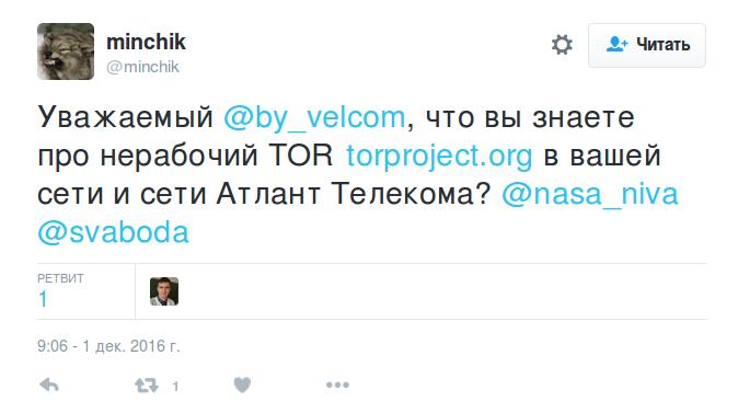 В Беларуси начались блокировки Tor - 2