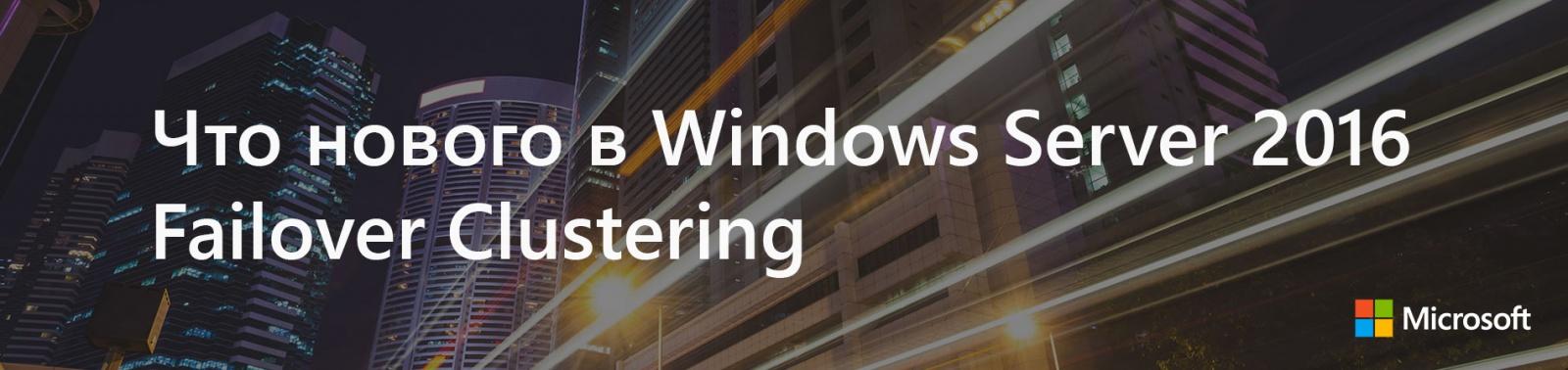 Что нового в Windows Server 2016 Failover Clustering - 1