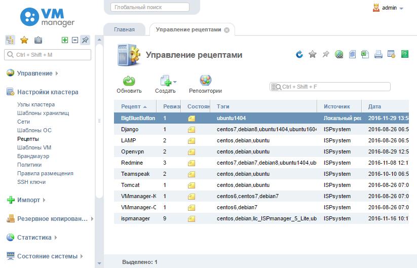 Рецепты. Установка ПО на серверы в VMmanager и DCImanager - 10