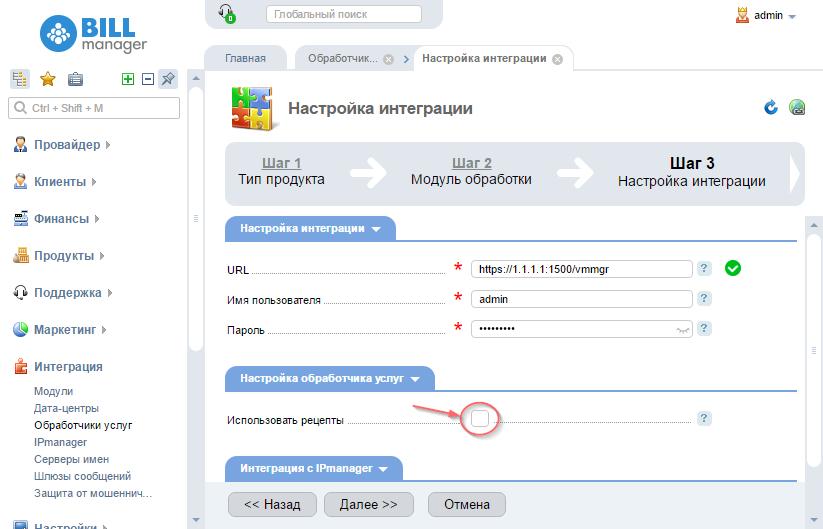 Рецепты. Установка ПО на серверы в VMmanager и DCImanager - 3