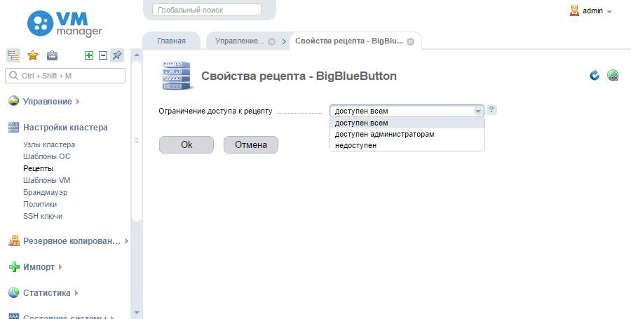 Рецепты. Установка ПО на серверы в VMmanager и DCImanager - 6