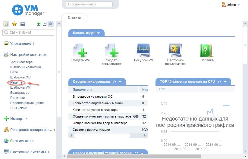 Рецепты. Установка ПО на серверы в VMmanager и DCImanager - 7