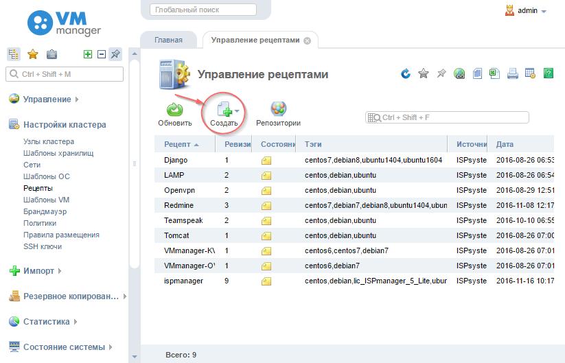 Рецепты. Установка ПО на серверы в VMmanager и DCImanager - 8
