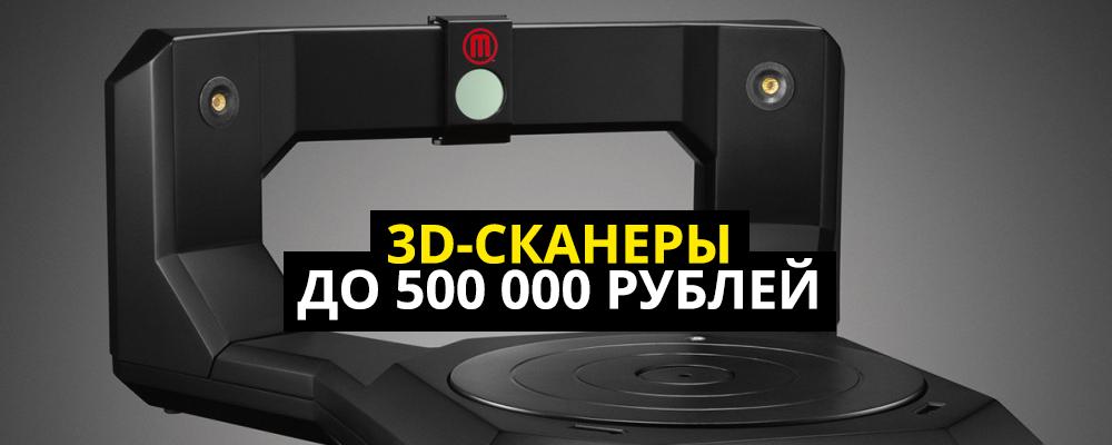 3D-сканеры до 500 000 рублей - 1