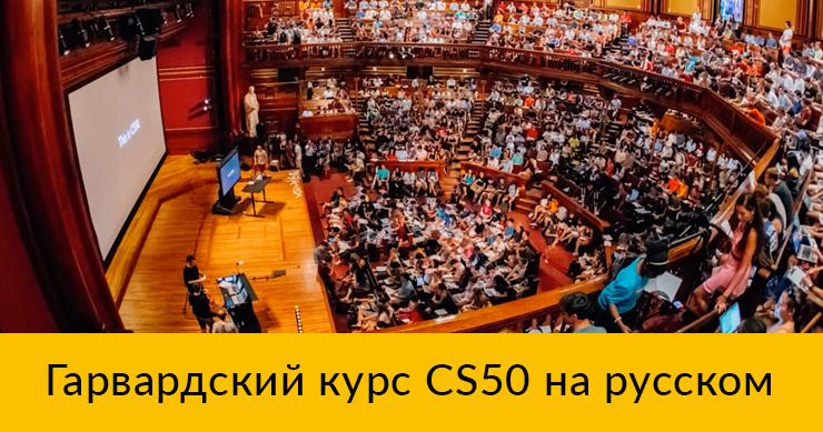 Гарвардский курс CS50 «Основы компьютерных наук и искусства программирования» - 1