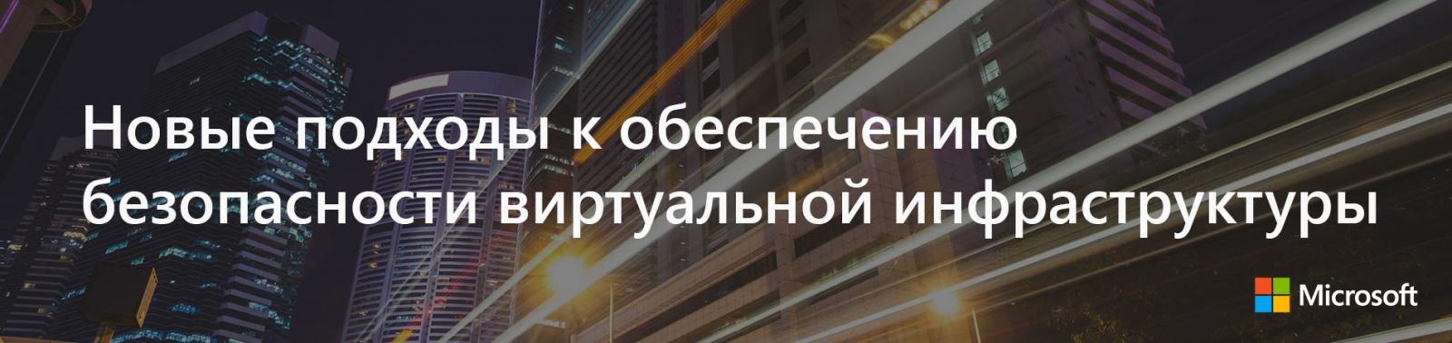 Новые подходы к обеспечению безопасности виртуальной инфраструктуры - 1