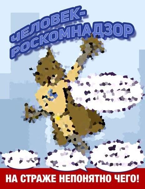 Роскомнадзор заблокировал 127.0.0.1 - 1