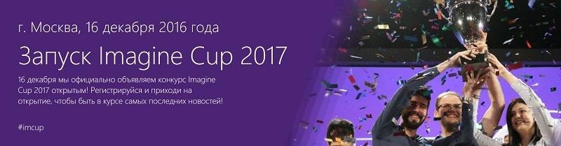 16 декабря — официальный запуск конкурса Imagine Cup в России! Приходите, чтобы узнать подробности - 1
