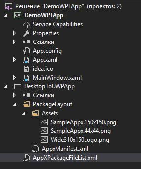 Конвертируем десктопное приложение в appx с помощью Desktop Bridge - 10