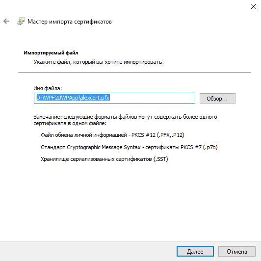 Конвертируем десктопное приложение в appx с помощью Desktop Bridge - 4