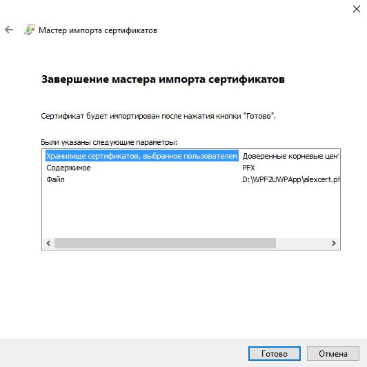 Конвертируем десктопное приложение в appx с помощью Desktop Bridge - 7