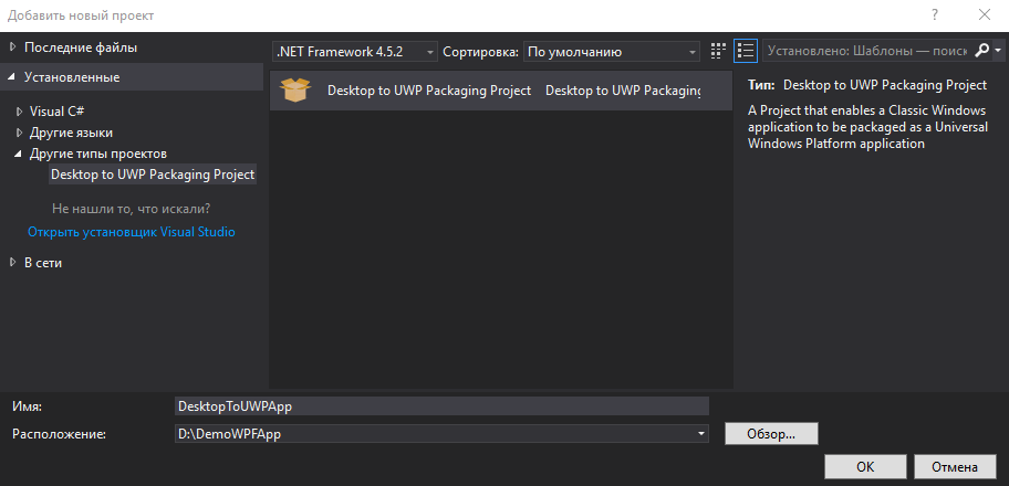Конвертируем десктопное приложение в appx с помощью Desktop Bridge - 9