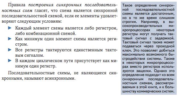 Избранные места из популярного учебника микроэлектроники на русском, который наконец-то выходит на бумаге - 10
