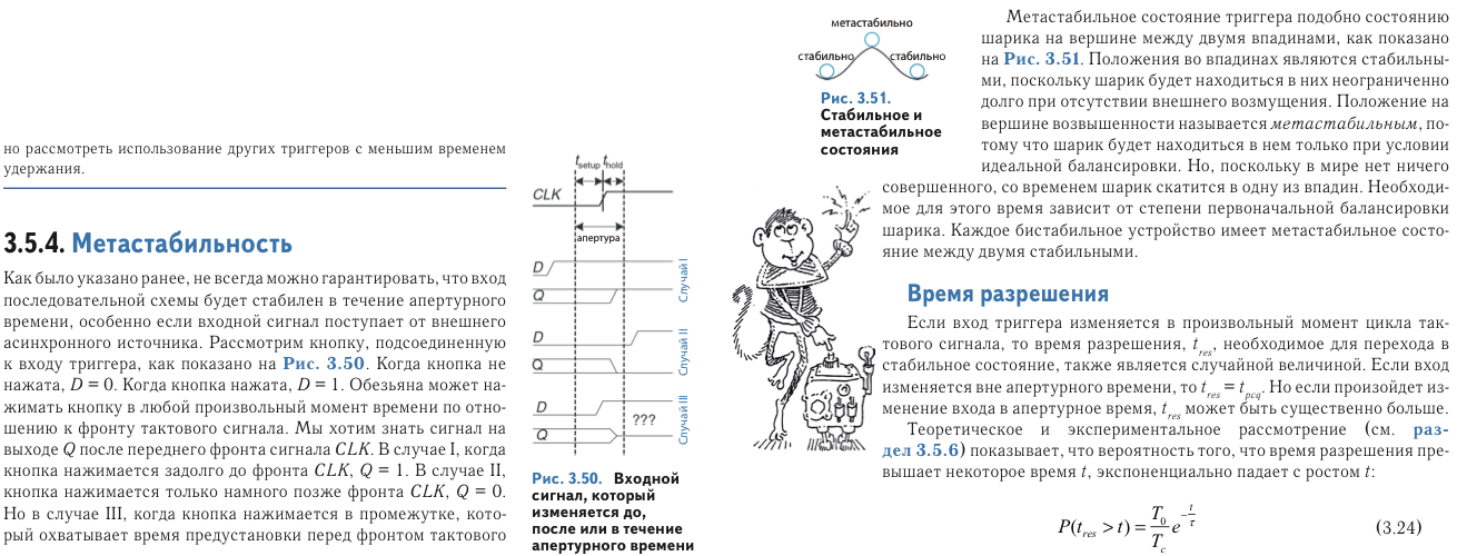 Избранные места из популярного учебника микроэлектроники на русском, который наконец-то выходит на бумаге - 12
