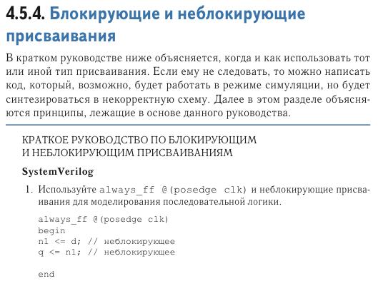 Избранные места из популярного учебника микроэлектроники на русском, который наконец-то выходит на бумаге - 13