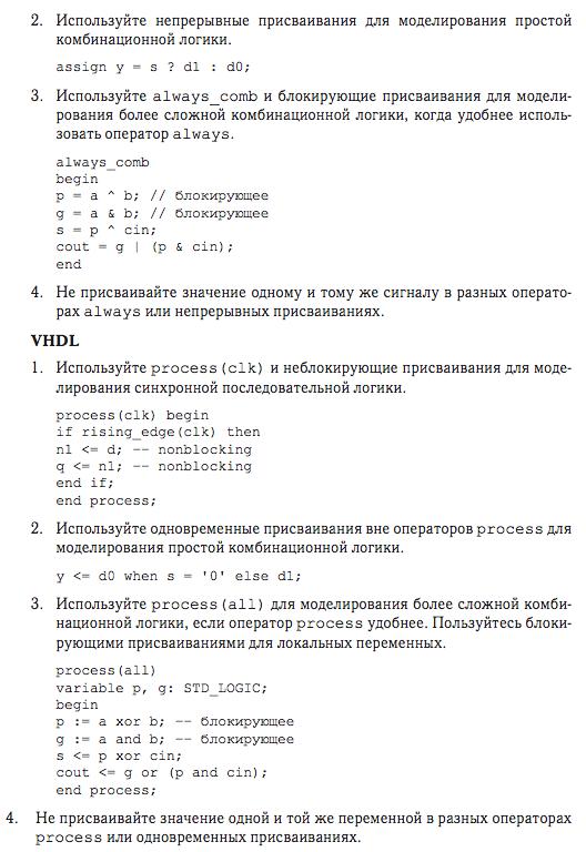 Избранные места из популярного учебника микроэлектроники на русском, который наконец-то выходит на бумаге - 14