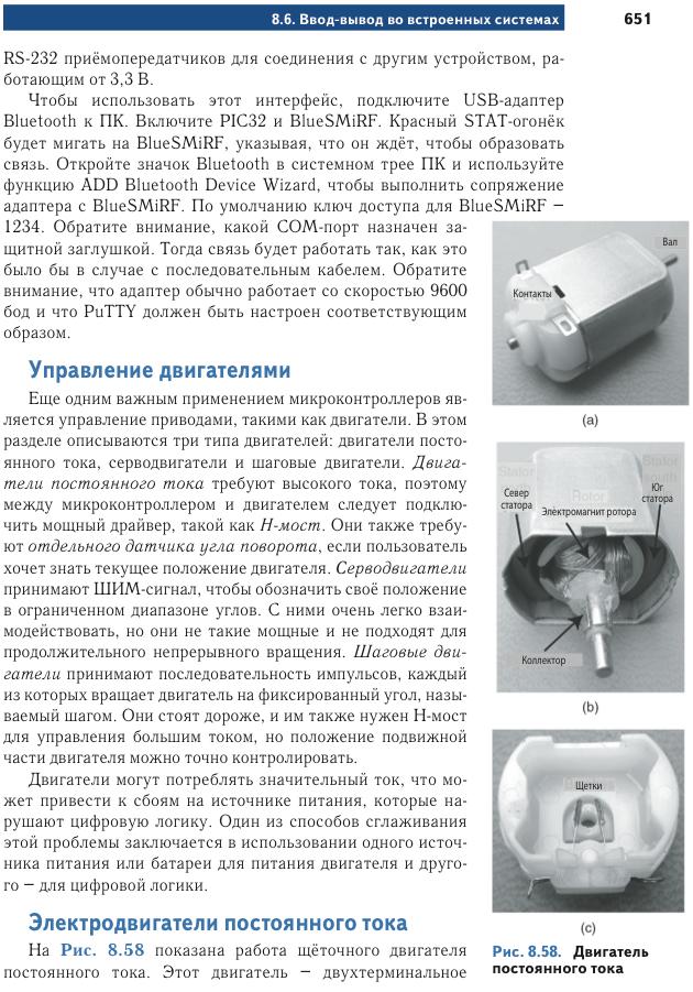 Избранные места из популярного учебника микроэлектроники на русском, который наконец-то выходит на бумаге - 15