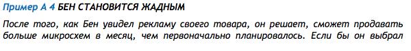 Избранные места из популярного учебника микроэлектроники на русском, который наконец-то выходит на бумаге - 17