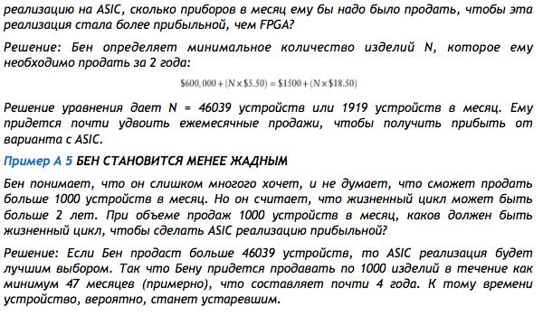 Избранные места из популярного учебника микроэлектроники на русском, который наконец-то выходит на бумаге - 18