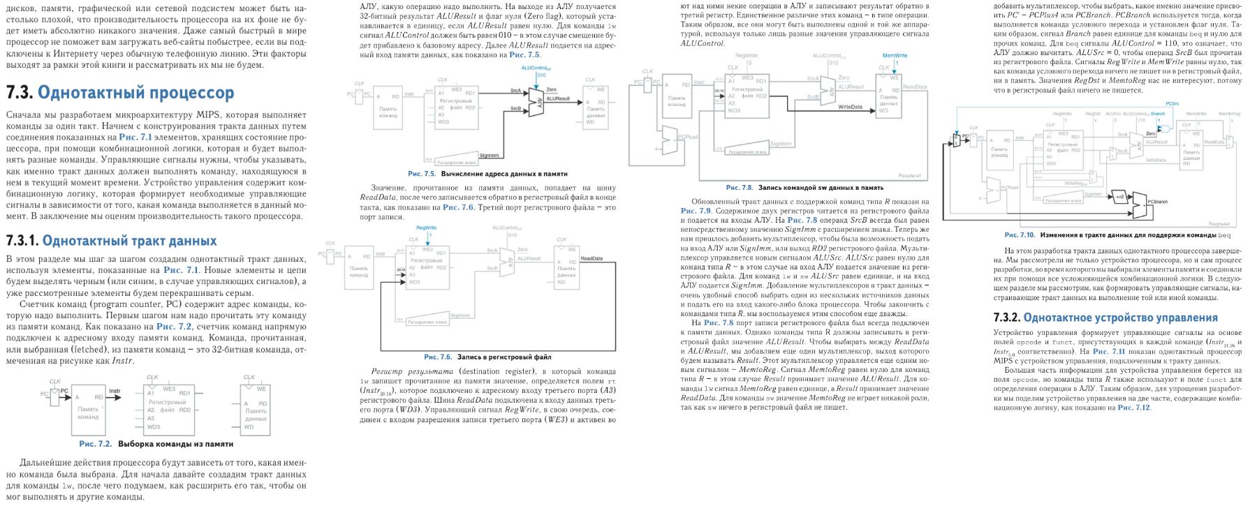 Избранные места из популярного учебника микроэлектроники на русском, который наконец-то выходит на бумаге - 3