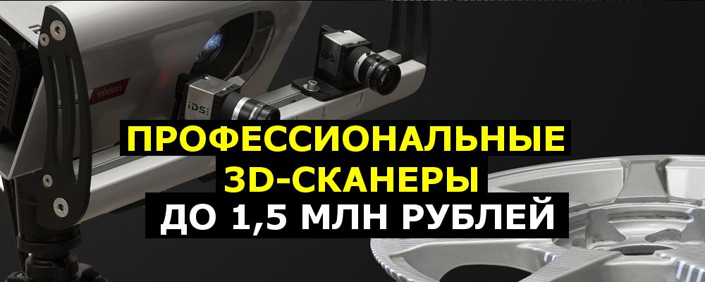 Профессиональные 3D-сканеры до 1,5 млн рублей - 1