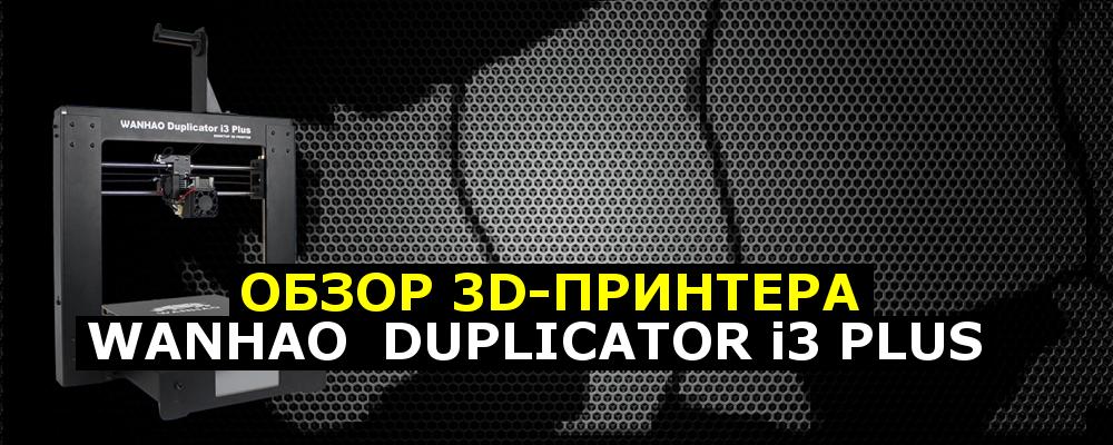 Обзор 3D-принтера Wanhao Duplicator i3 Plus - 1