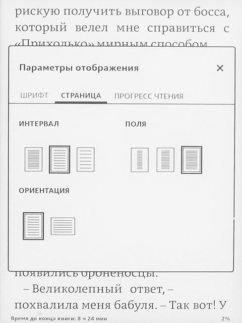 Сравниваем PocketBook 631 Touch HD и Kindle Paperwhite 2015: что лучше в российских реалиях? - 15