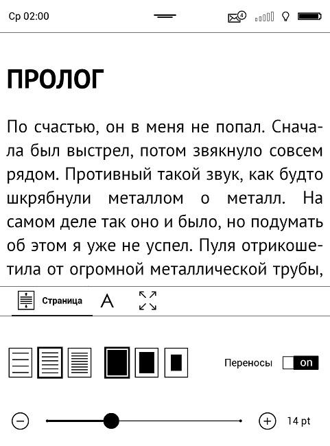 Сравниваем PocketBook 631 Touch HD и Kindle Paperwhite 2015: что лучше в российских реалиях? - 16
