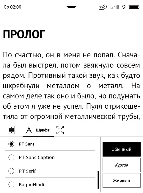 Сравниваем PocketBook 631 Touch HD и Kindle Paperwhite 2015: что лучше в российских реалиях? - 17