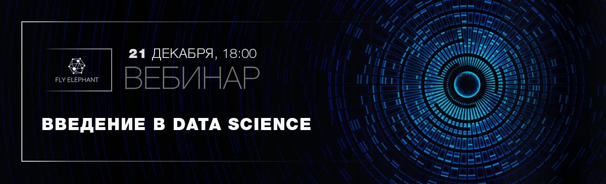 Вебинар: Введение в Data Science - 1