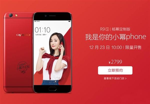 Красный смартфон Oppo R9s поступит в продажу 23 декабря по цене $400