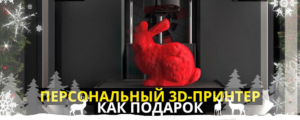 Персональный 3D-принтер как подарок - 1
