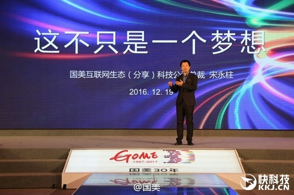 Gome Electrical выпустит первый защищенный смартфон в первом квартале 2017
