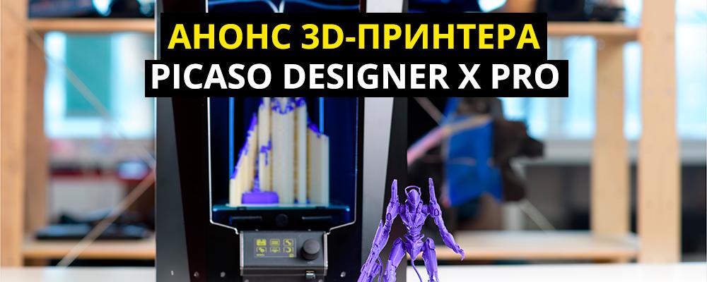 Анонс 3D-принтера Picaso Designer X PRO - 1