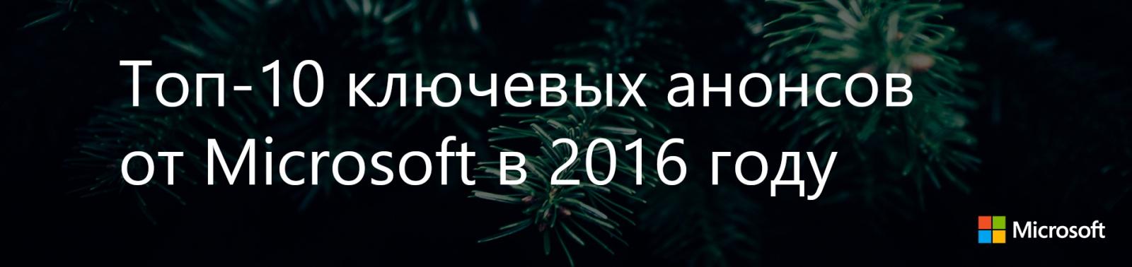 Топ-10 ключевых анонсов от Microsoft в 2016 году - 1