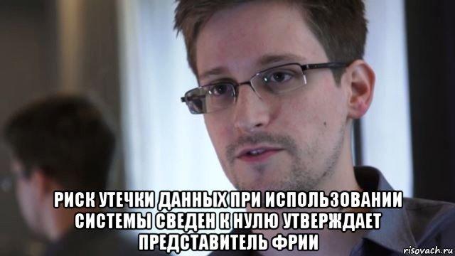 Как будет продавать ваши персональные данные стартап, в который вложил 70м рублей ФРИИ - 1