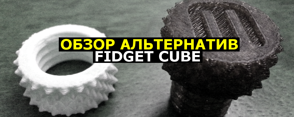 Обзор альтернатив Fidget Cube - 1