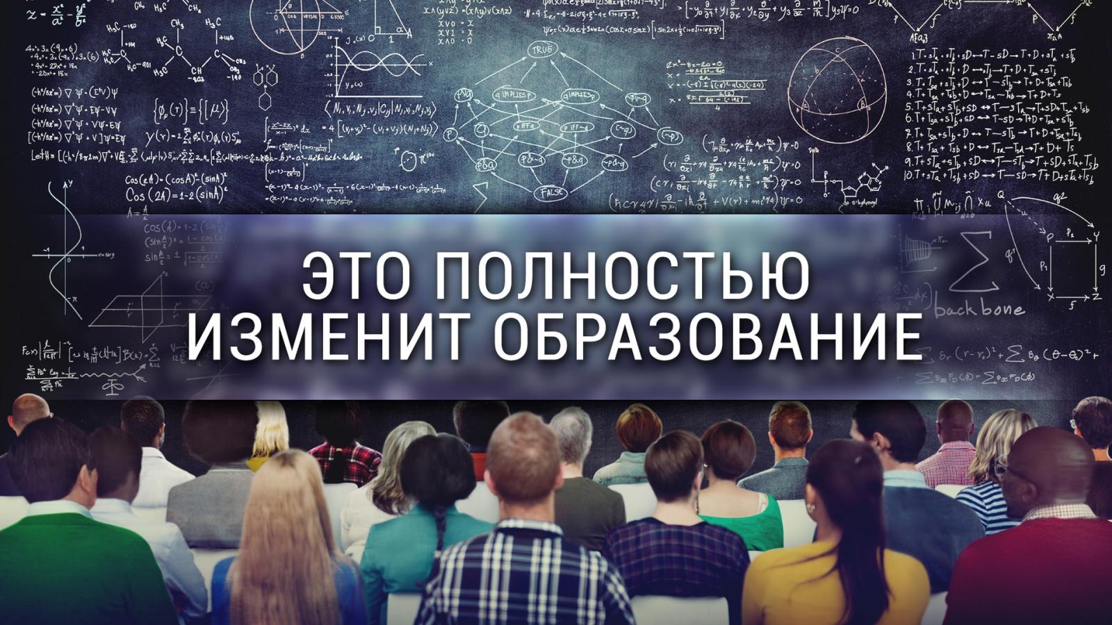 Это полностью изменит образование [Veritasium] - 1