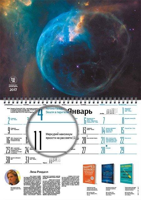 Астрономический календарь на 2017 год - 1