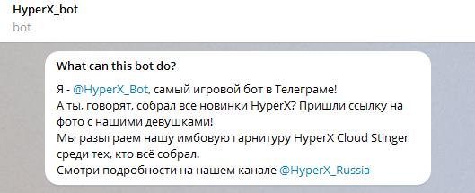 Как мы устроили квест в Telegram, и что из этого вышло. Объявляем конкурс - 4