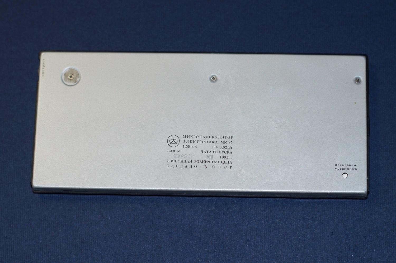 Персональный компьютер «Электроника МК-85» - 2