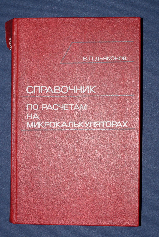 Персональный компьютер «Электроника МК-85» - 5
