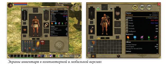 Редизайн Titan Quest под смартфоны и планшеты - 12