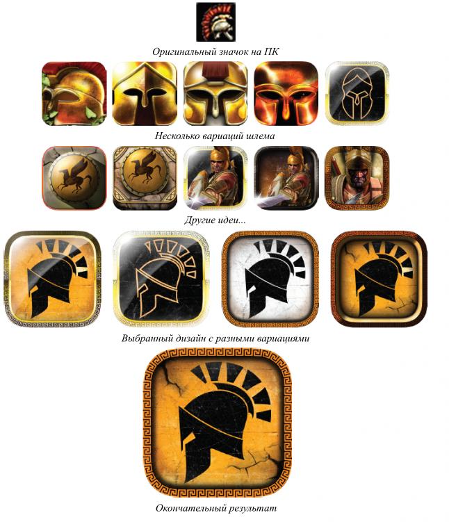 Редизайн Titan Quest под смартфоны и планшеты - 15