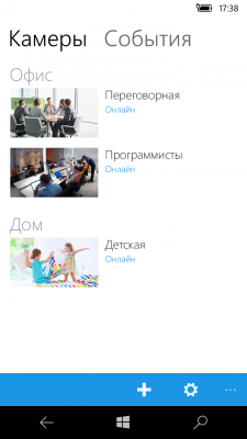 Видеонаблюдение на Windows Phone 10 - 3