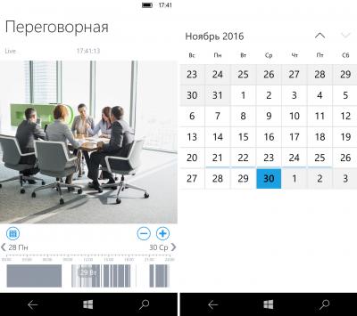 Видеонаблюдение на Windows Phone 10 - 4