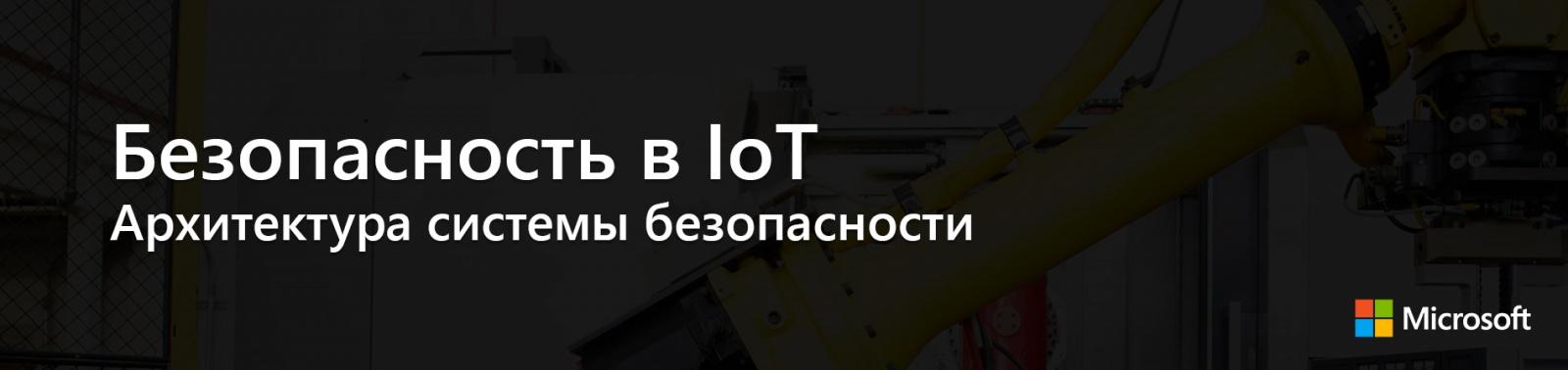 Безопасность в IoT: Архитектура системы безопасности - 1