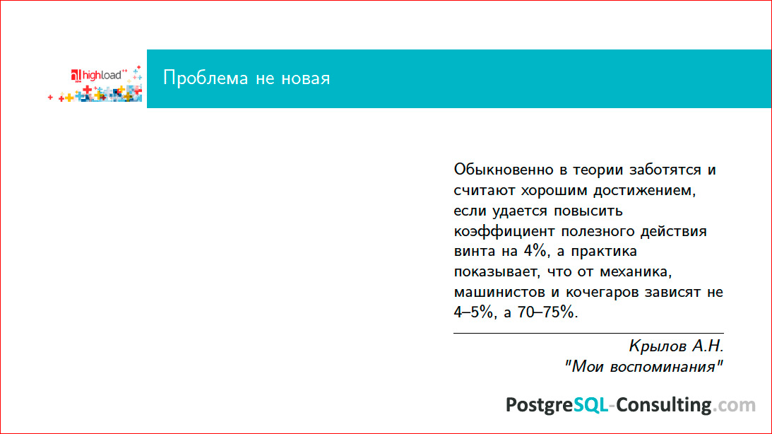 Производительность запросов в PostgreSQL – шаг за шагом - 2